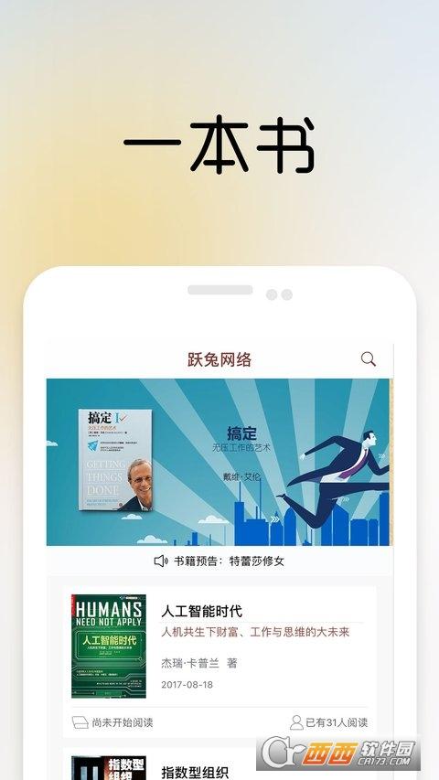 一书一课app V2.26.1安卓最新版