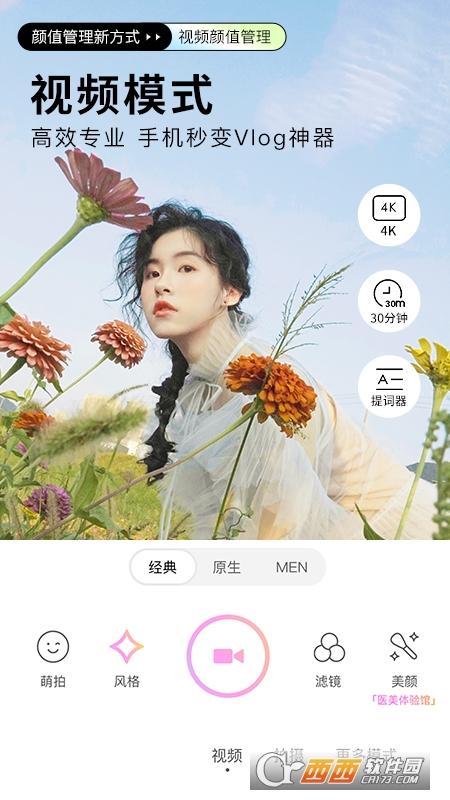 美颜相机app免费版2021