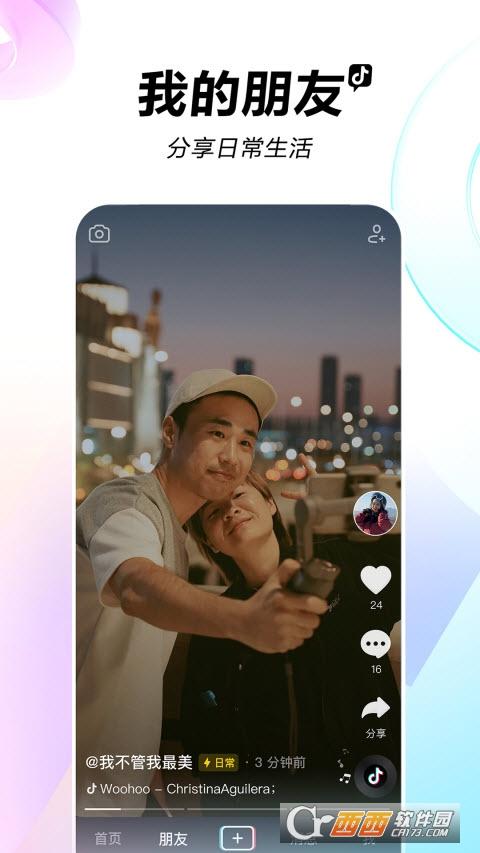 抖音短视频app最新版 V17.9.0 官方最新版