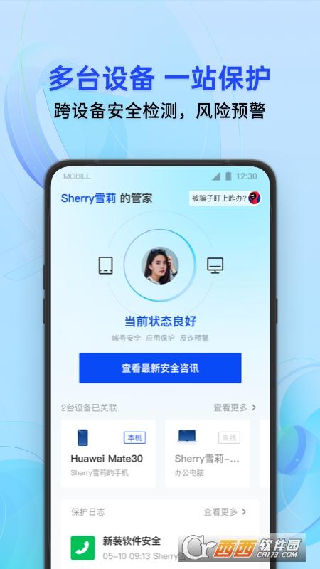 腾讯手机管家2021 V15.0.4 官方版