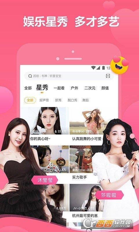 虎牙直播app V9.7.22 安卓版