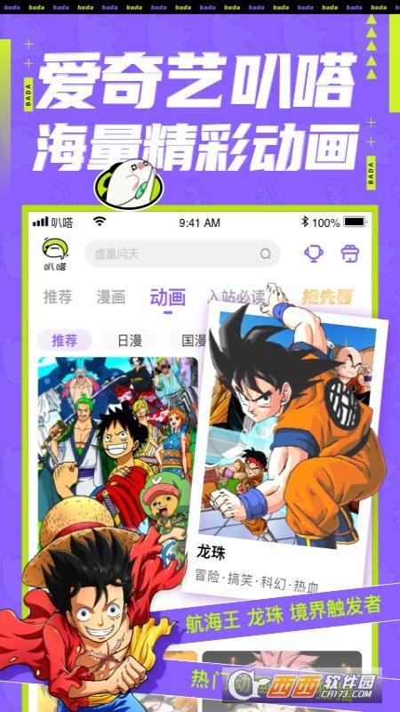 叭哒漫画(爱奇艺动漫) V4.2.5安卓版