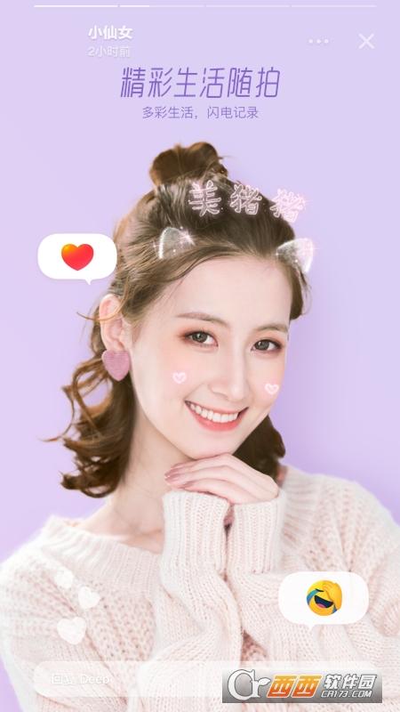 Faceu激萌2021官方版 V5.9.8