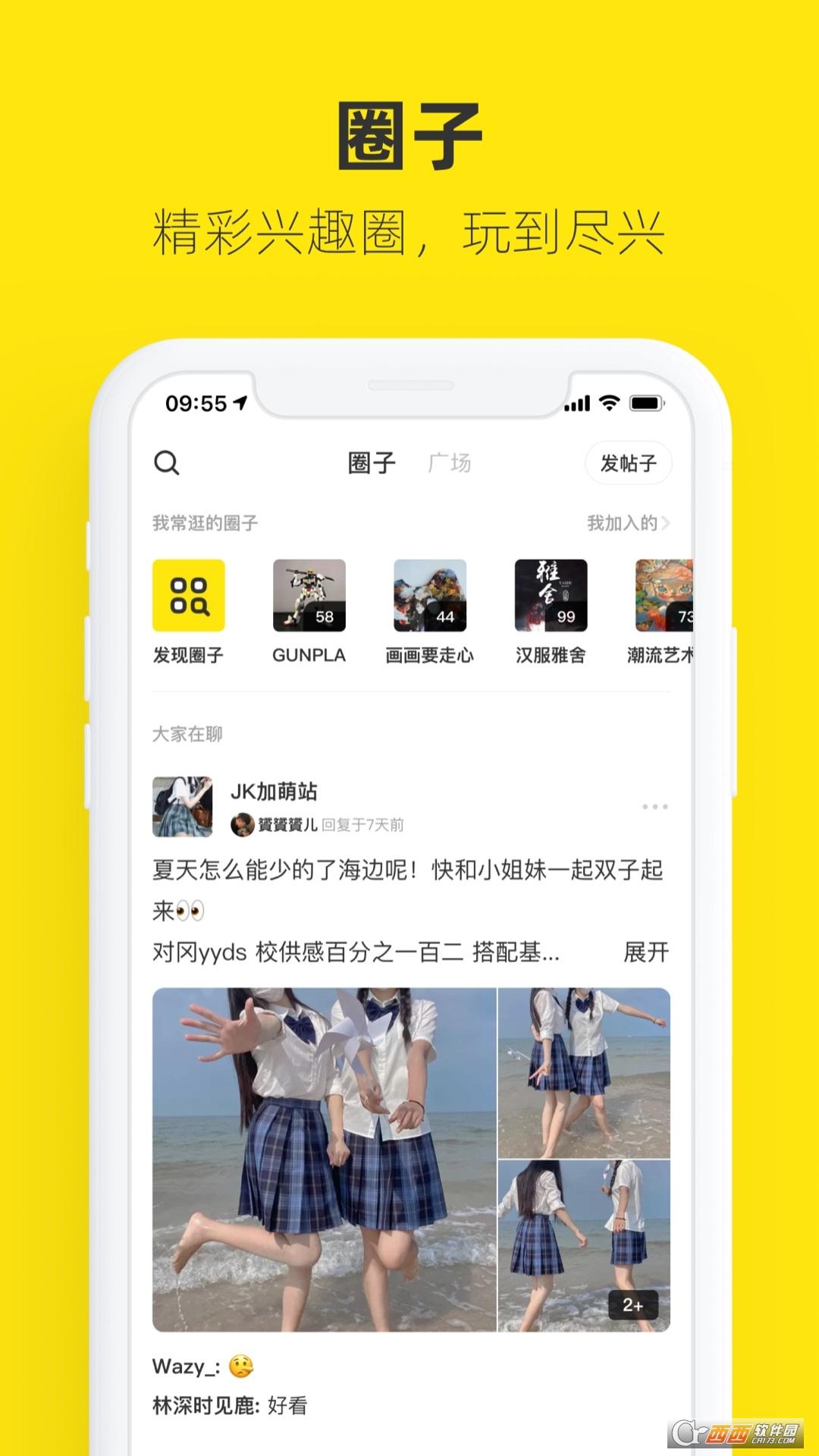 闲鱼 v7.2.10 官方安卓版
