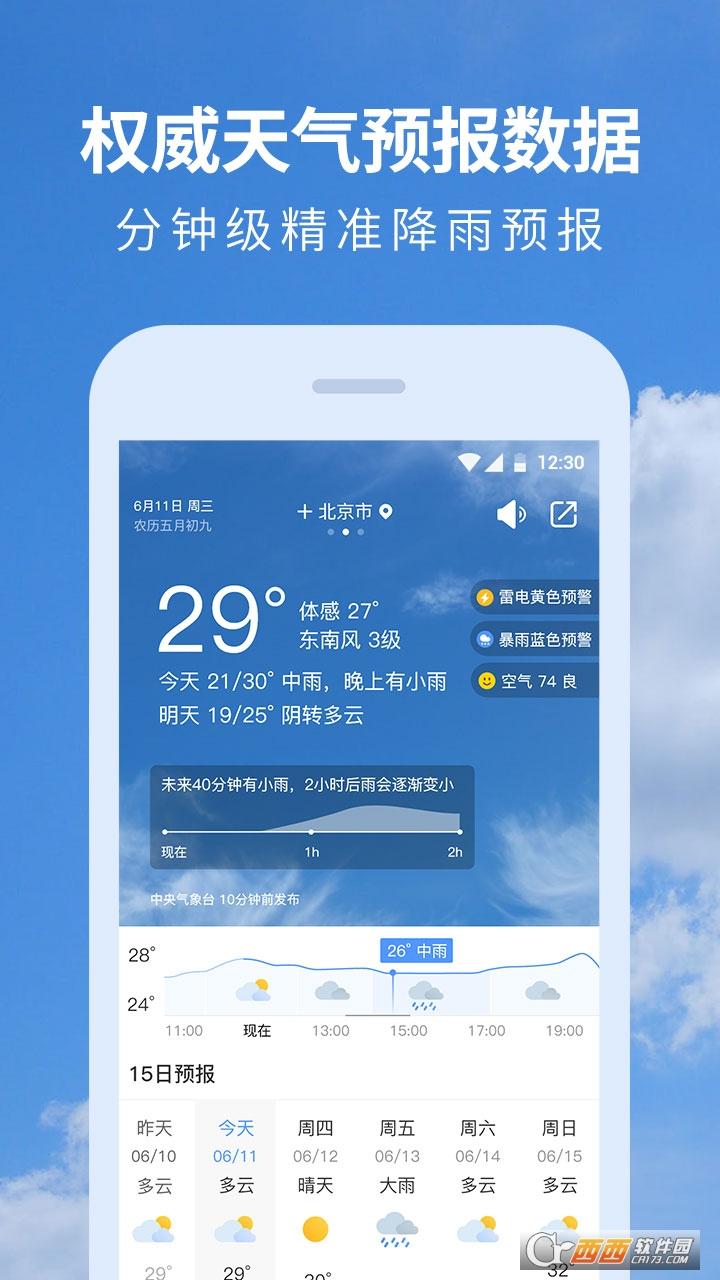 黄历天气app v5.15.3.7 安卓版
