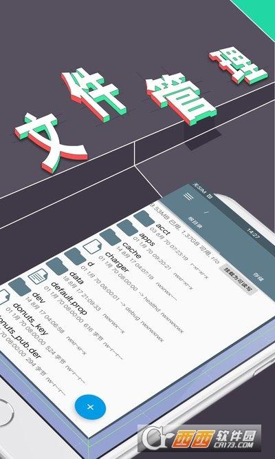RE管理器 v4.9.9 汉化版