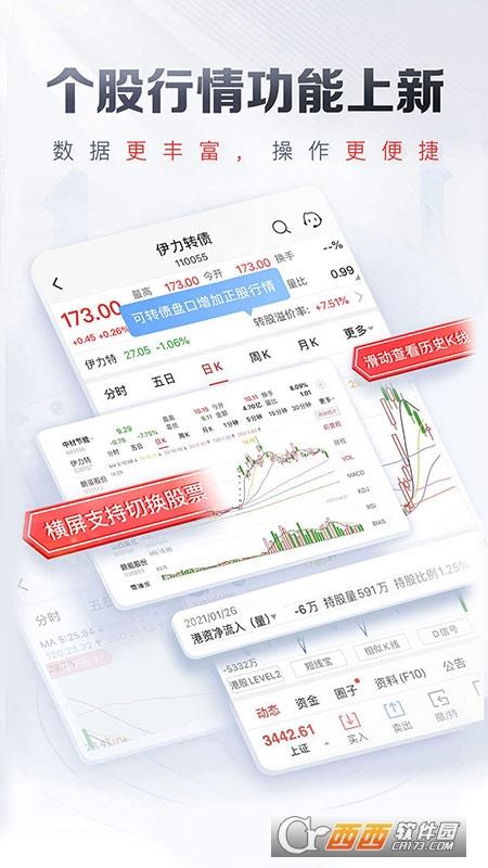 平安证券手机版 8.6.1.1官方高端版