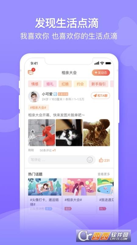 百合婚恋 11.2.1官方版