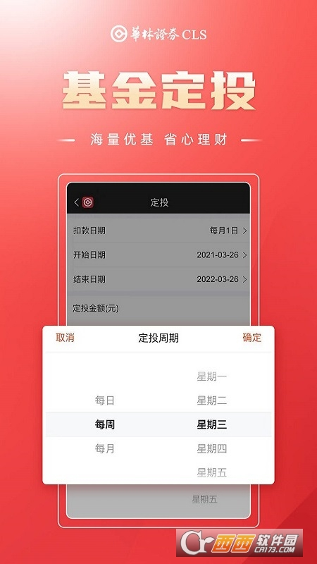 华林移动证券(华林财富) 5.2.18安卓版