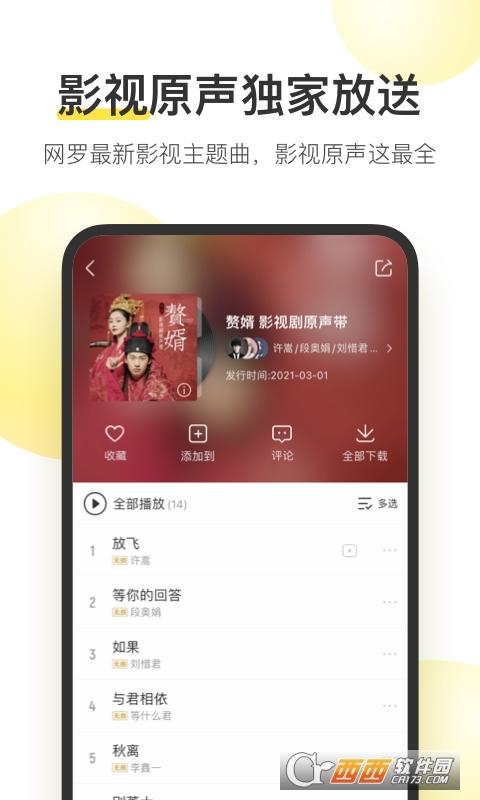酷我音乐2021最新版 v9.4.6.2 安卓版
