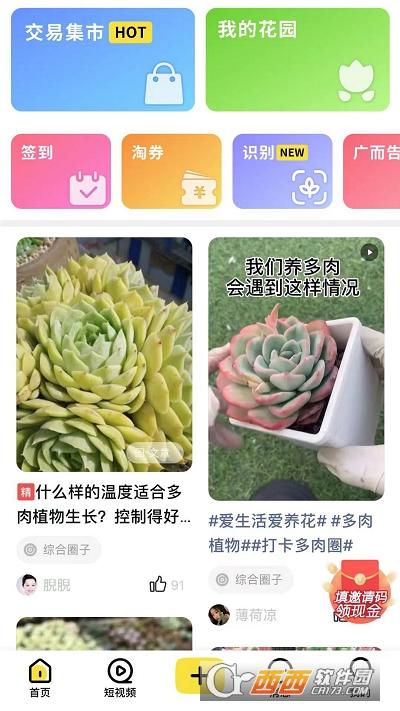 多肉圈app 1.0.2安卓版