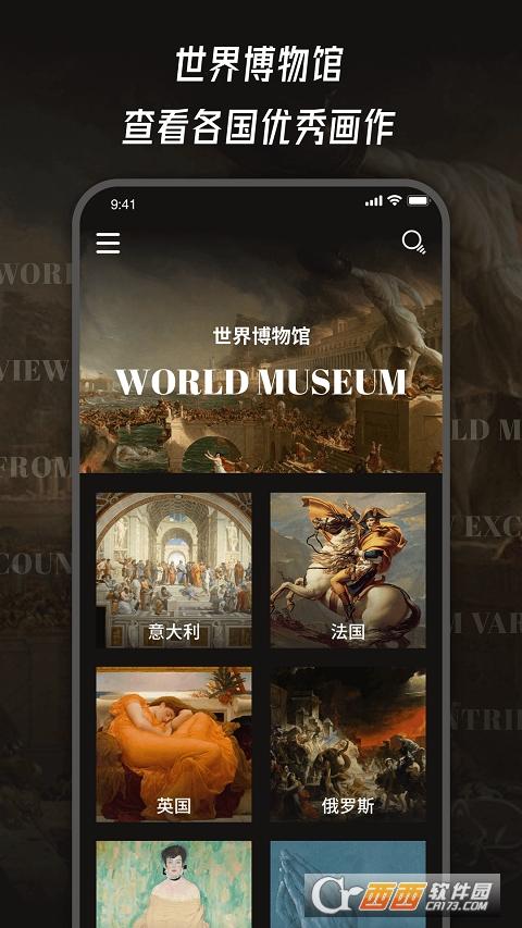 世界名画 v1.0.0 安卓版