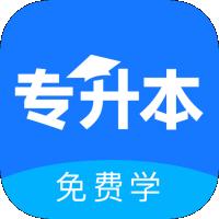 专升本学历免费学v1.1.8