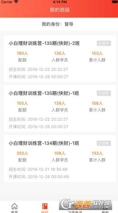 启牛精灵app教育培训 1.5.0