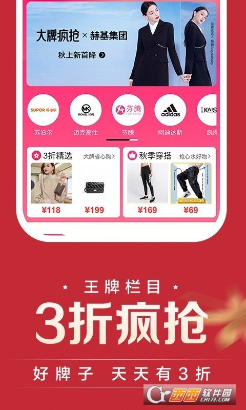 唯品会app V7.55.3 官方安卓版