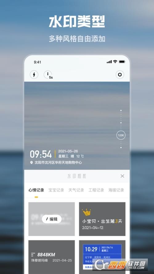 水印时间相机app最新版 v1.0.2 安卓版