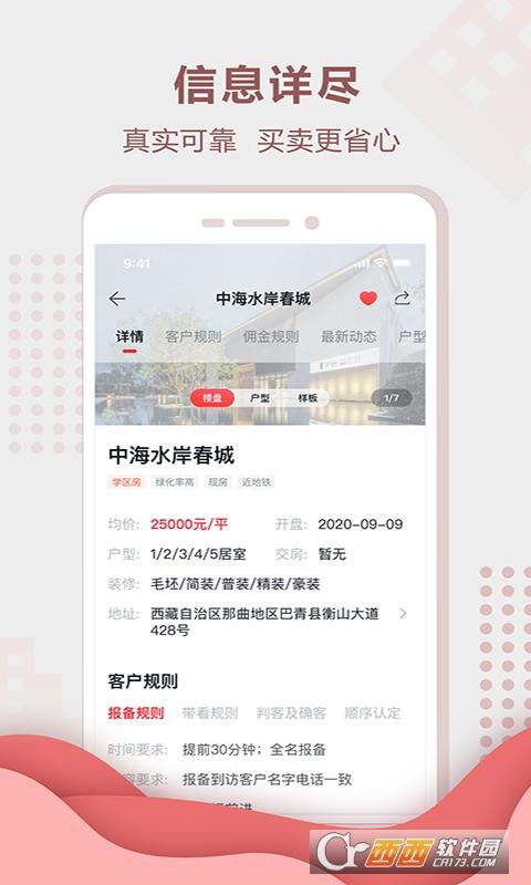 聚��app(房产服务) 1.1.7安卓版