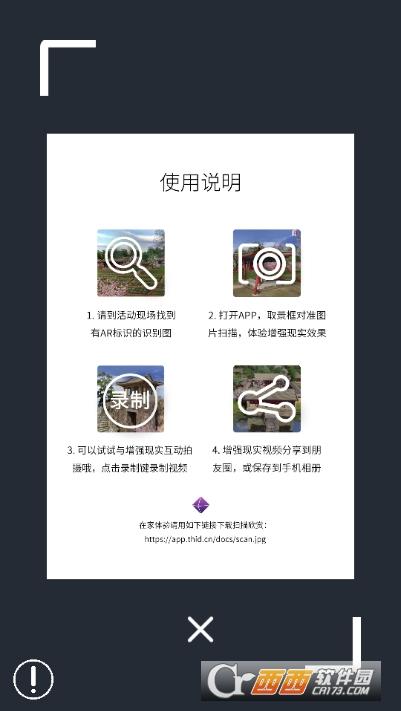 睿见AR v1.0安卓版
