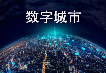 数字城市app_数字城市软件/智慧城市/安卓版