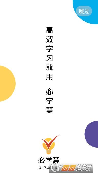 必学慧(智能教学) v1.0.1安卓版
