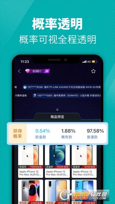 天天盲盒app购物平台 1.0.0
