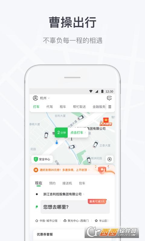 曹操出行app 5.2.3安卓版