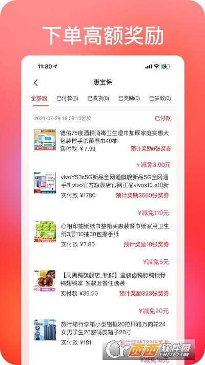 惠宝保购物app v1.0.0.0..0914.1511安卓版