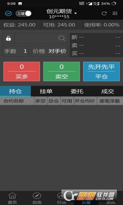 创元财讯通 v1.2.2125 安卓版