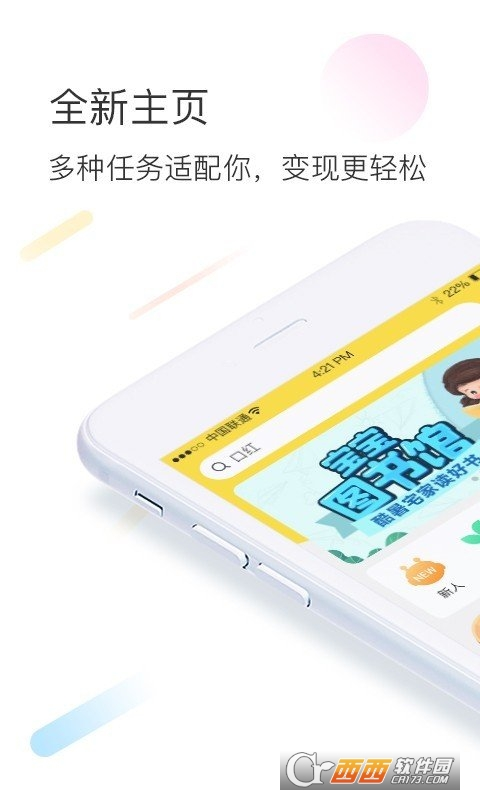 智蜂app v4.21.4安卓最新版
