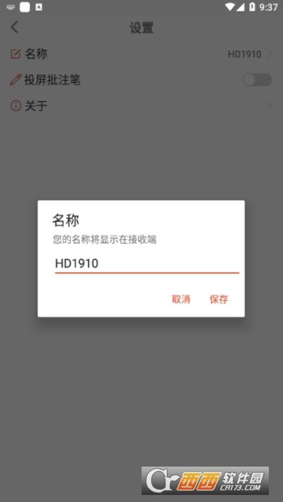 HIK-share v7.1.0817 安卓版