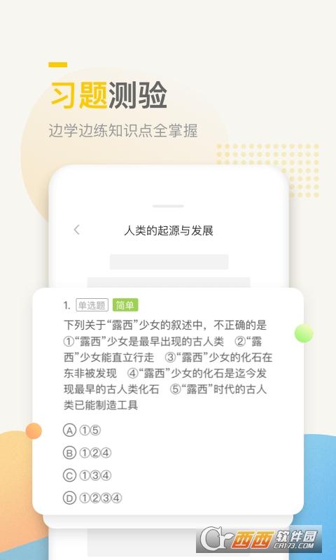 万门中学 v7.5.1安卓版