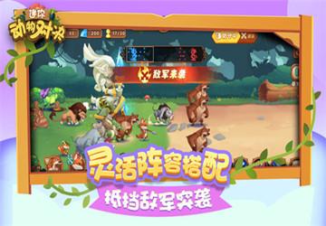 迷你动物对决手游_迷你动物对决游戏下载_所有版本