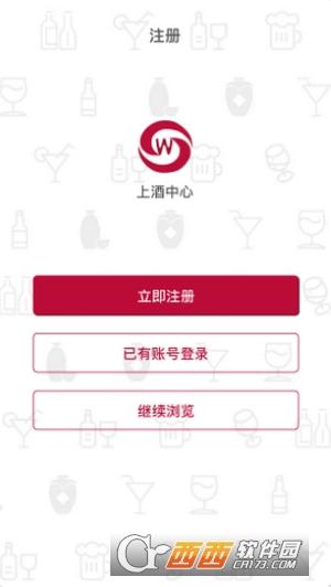 上酒中心 v1.1.0