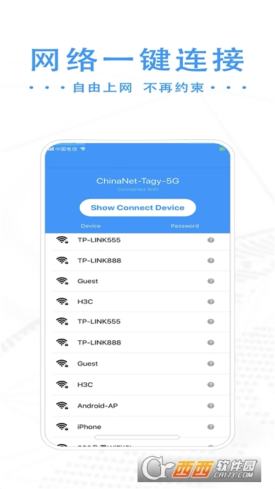 万能手机WiFi v1.1安卓版