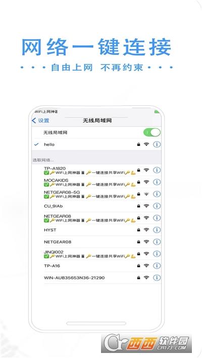 万能手机WiFi