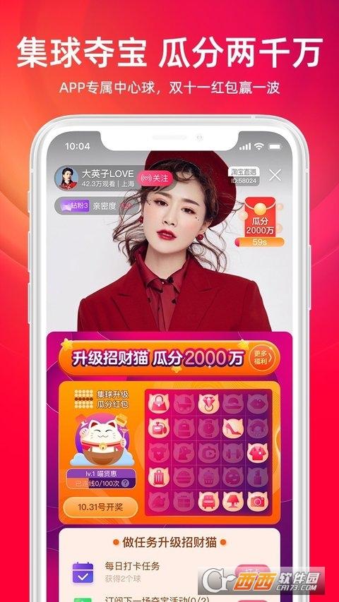 淘宝直播app V2.19.19 官方安卓版