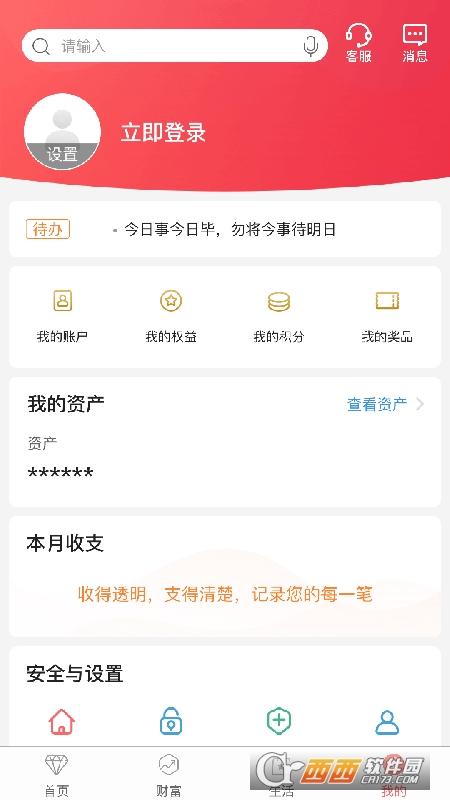 中国银行手机银行客户端 7.1.6官方安卓版