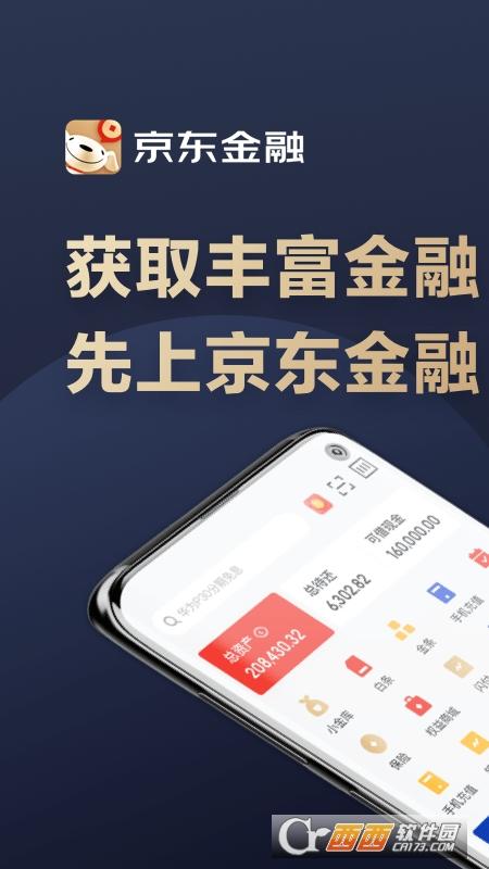 京东金融 6.2.20官方安卓版