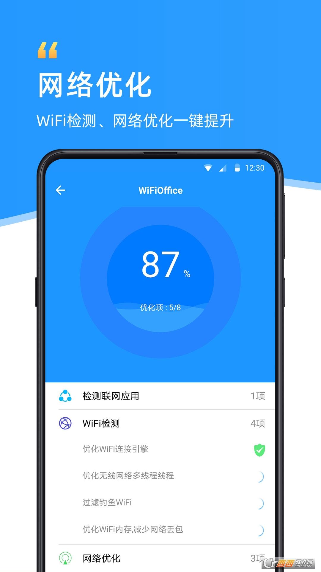 WiFi伴侣 5.9.1 官方最新版