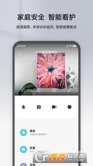 小米智能家庭(米家)app v6.11.703 官方安卓版