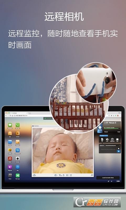 AirDroid浏览器管理手机 v4.2.8.1 中文版