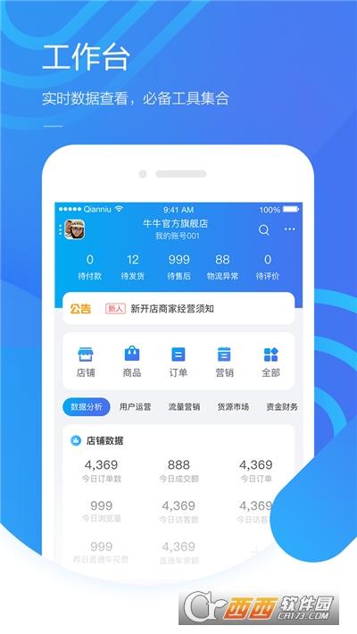 千牛手机卖家版 v8.18.0官方安卓版