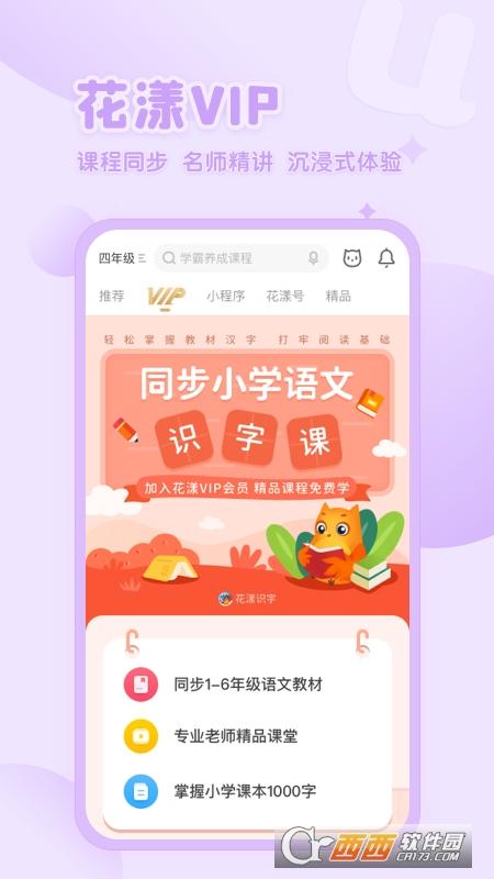 花漾搜索引擎app V4.0.4 安卓版