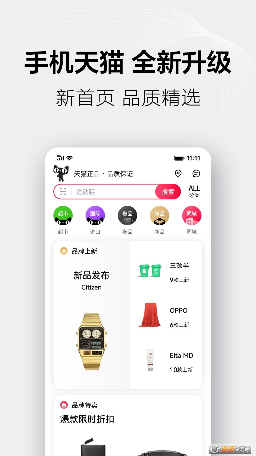 天猫商城 10.14.0 官方版