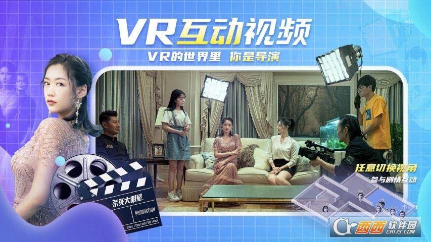 爱奇艺VR手机版app