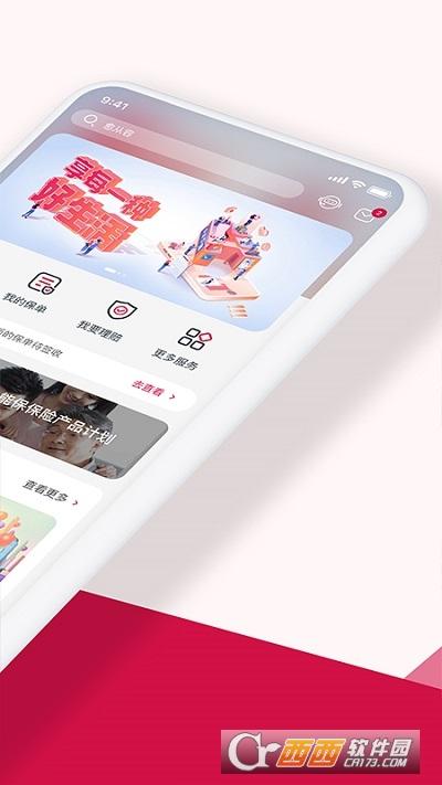 友邦友享app 5.2安卓版