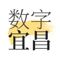 数字宜昌1.7.2安卓版