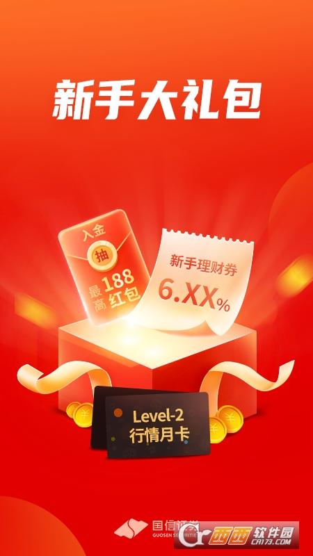 国信证券金太阳手机客户端 5.7.5官方版
