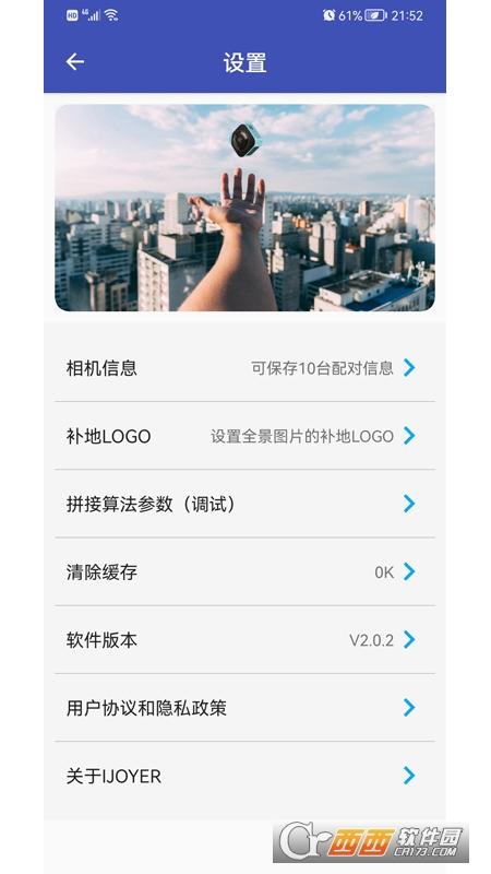 艾卓悦全景相机app 2.0.4安卓版