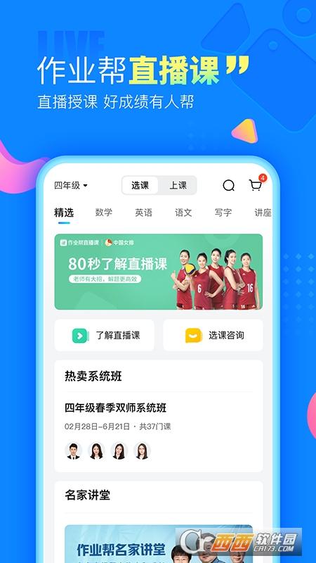 作业帮app最新版2021 V13.24.0 官方安卓版